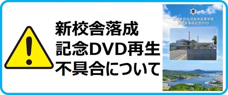 記念DVD 再生不具合について
