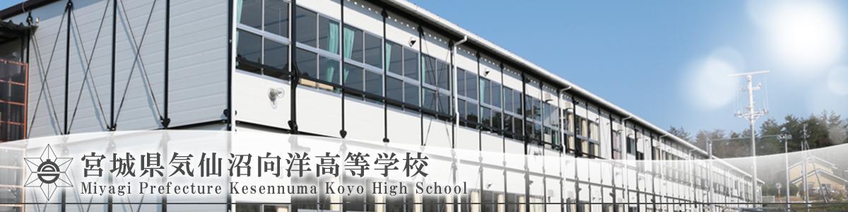 気仙沼向洋高等学校